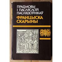 Прадмовы i пасляслоўi паслядоўнiкаў Францыска Скарыны