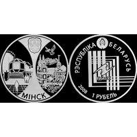 Минск. Столицы стран ЕврАзЭС, 2008 год, 1 рубль.