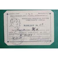 Мандат делегата 1-й партийной конференциии в/ч 12621. 1954 г г.