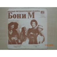 """ВИА """"Бони М"""" и ВИА """"Апельсин"""" (+1 бонусом)"""