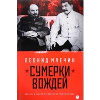 Млечин. Сумерки вождей. Повесть о Ленине и Сталине без начала и конца