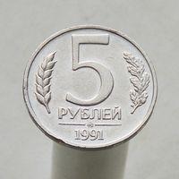 5 рубльей 1991   ММД