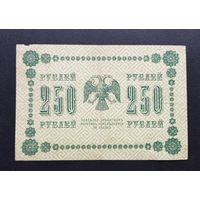 Редкость 250 рублей 1918 год в хорошем состоянии с рубля без минималки из старой коллекции
