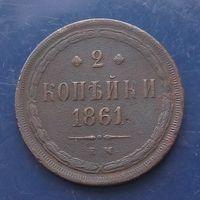 2 копейки 1861