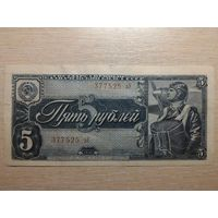 СССР. 5 рубулей 1938 год.