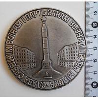 Настольная медаль. Слава Советским Войнам и Партизанам Освободителям Минска #0026