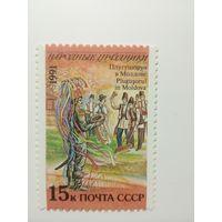 1991 СССР. Народные праздники.