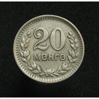 Монголия 20 мунгу 1945