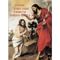 Самые известные сюжеты Нового Завета. Иллюстрированная энциклопедия