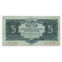 5 рублей 1934 года. лХ 839472