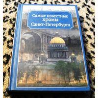 Самые известные храмы Санкт-Петербурга.