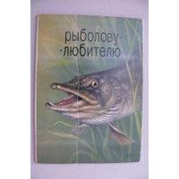 """Исаков А., Обложка от набора """"Рыболову-любителю""""; 1987."""