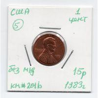 1 цент США 1983 года (#5 без м/д)