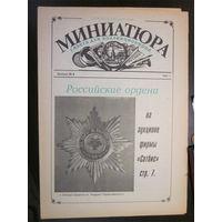Миниатюра #6