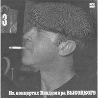 LP На концертах Владимира Высоцкого #03. Москва - Одесса (1988) дата записи: 1967