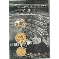 Каталог Жетонов метро мира