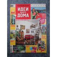 Журнал Идеи вашего дома 2006 N 6