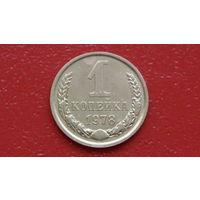 1 Копейка -1978- СССР -*м.цинк