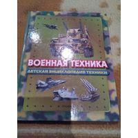 Военная техника. Детская энциклопедия техники.
