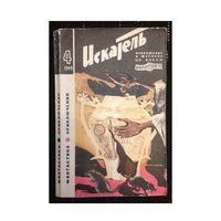 """""""Искатель"""" (приложение к журналу """"Вокруг света"""") #4 за 1969 год"""