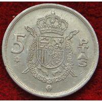 6761:  5 песет 1975 (79) Испания