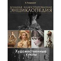 Художественные куклы. Большая иллюстрированная энциклопедия - на CD