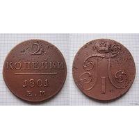 Двушка Павла I 1801г. Е.М