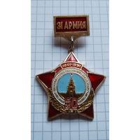 31-я АРМИЯ -50 лет- * -памятный знак- СССР -*-алюминий-