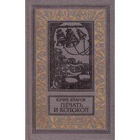 Печать и колокол библиотека приключений и научной фантастики