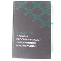 Р. Хейденрайх. Основы просвечивающей электронной микроскопии.