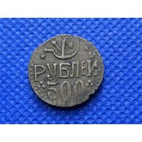 Монета 500 рублей Советского Хорезма