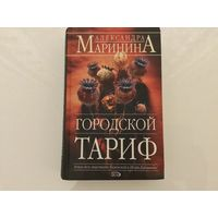 "Александра Маринина. ""Городской тариф""."