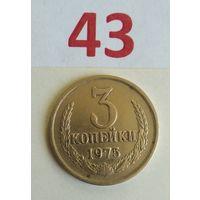 3 копеек 1975 года СССР.