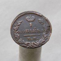 1 копейка 1829 ЕМ ИК