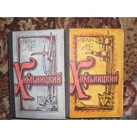 """И.Ле.""""Хмельницкий"""".В 2-х томах."""