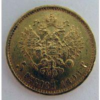 5 рублей 1899 г. ЭБ. Золото. Редкая разновидность Большая голова.