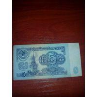 5 рублей 1961 год