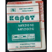 Паспорт и схема магнитофонной приставки КАРАТ МП-201-С