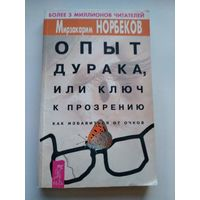 Мирзакарим Норбеков. Опыт дурака, или Ключ к прозрению. Как избавиться от очков