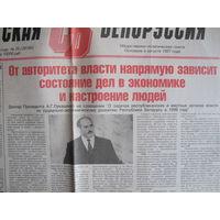"""Газета """"Советская Белоруссия"""", 11 февраля 1999 г."""