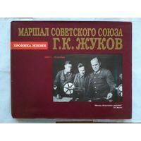 Маршал Советского Союза Г. К. Жуков. Хроника жизни.