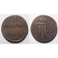1 копейка 1798 год