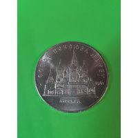 Монета 5 рублей СССР Собор Покрова на Рву 1989 г.