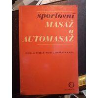 Спортивный массаж и самомассаж, 1972 г. на чешском.