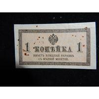 Россия 1 копейка 1915-17 г