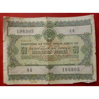 Облигация 50 рублей 1955 года. Серия 196905.