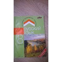 Русский язык (домашние задания) 8 класс
