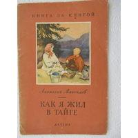 """А.Максимов """"Как я жил"""""""",Детгиз,1963"""