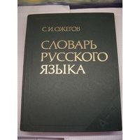 Словарь Русского языка Ожегов