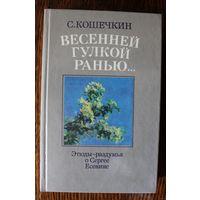 """С. Кошечкин """"Весенней гулкой ранью..."""""""